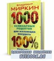 Владимир Миркин - 1000 кулинарных рецептов для желающих похудеть. 100% гара ...