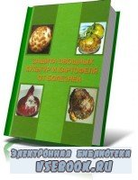 Ахатов А.К., Джалилова Ф.С. - Защита овощных культур и картофеля от болезне ...