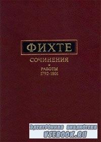 Сочинения. Работы 1792-1801 гг.