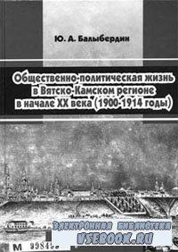 Общественно-политическая жизнь в Вятско-Камском регионе в начале XX века (1 ...