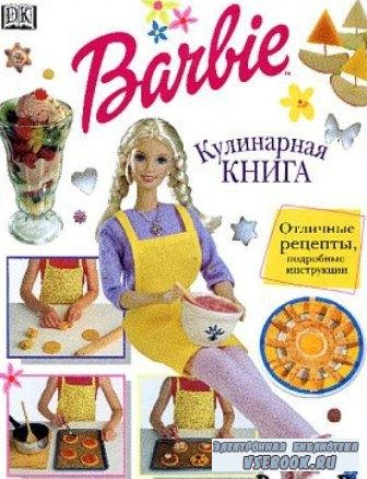Барби. Кулинарная книга