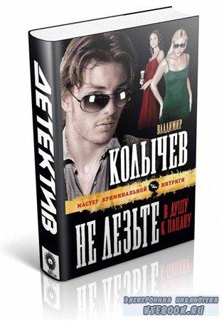 Колычев Владимир - Не лезьте в душу к пацану