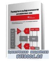 Коллектив -  Руководство по выбору компонентов для аналоговых схем (2011)