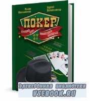 Роман Шапошников, Сергей Колыхматов - Покер. Курс Техасского Холдема (2008)