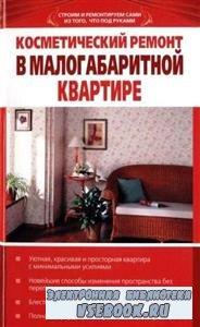 Зайцев В.Б. Косметический ремонт в малогабаритной квартире (2008) PDF