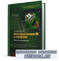 Кучеров Д.П., Куприянов А.А. - Современные источники питания ПК и периферии ...