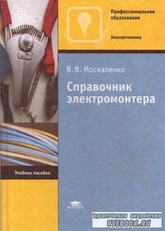 Справочник электромонтера: Справочник