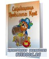 А.Беляйкин  - Сокровищница прибыльных идей. Сборник книг (2011)