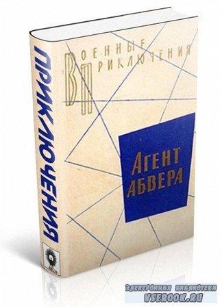 Коллектив авторов - Агент абвера