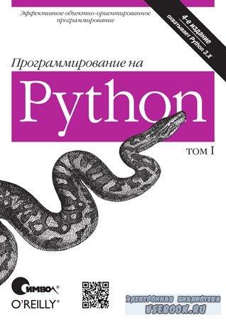 Программирование на Python, том I, 4-е издание