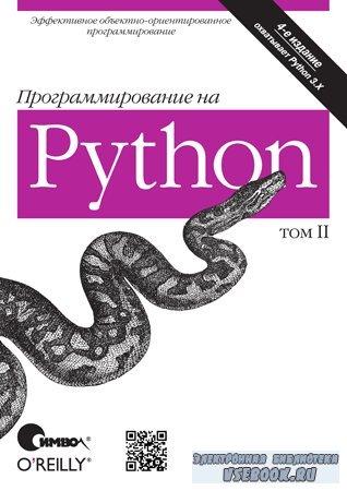 Программирование на Python, том II, 4-е издание