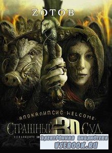 Г.А.Зотов (Zотов). Страшный Суд 3D. Апокалипсис. Welcome. Книга 2 (Аудиокни ...