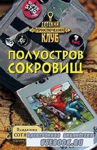 Сотников Владимир. Полуостров сокровищ (Аудиокнига)