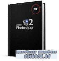 Коллектив  - Словарь Photoshop 2 (Версия 21.02.12)  2012