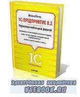 Михаил Котин - 1C:Предприятие 8.2. Управление небольшой фирмой (2011)