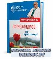 Сергей Бубновский - Остеохондроз – не приговор! (2011)