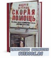 Андрей Шляхов - Скорая помощь. Обычные ужасы и необычная жизнь доктора Дани ...