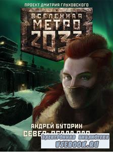 Андрей Буторин. Метро 2033. Север: Осада рая (Аудиокнига)
