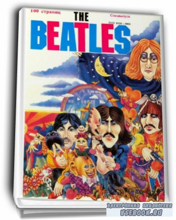 The Beatles Спецвыпуск журнала