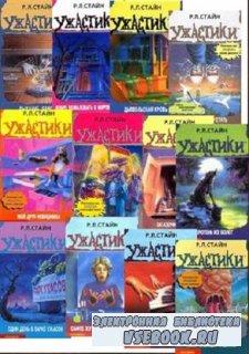 Роберт Стайн - детские Ужастики (32 книги) 1997-2003/ DOC