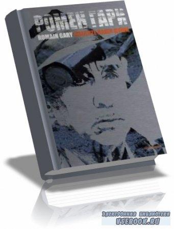 Ромен Гари. Спасите наши души