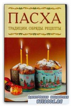 Козлова И.С., Давыдова О.С. «Пасха. Традиции. Обряды. Рецепты» (2008/pdf)