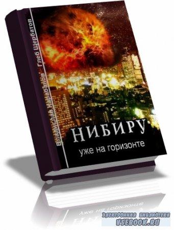 Владислав Карабанов, Глеб Щербатов - Нибиру уже на горизонте