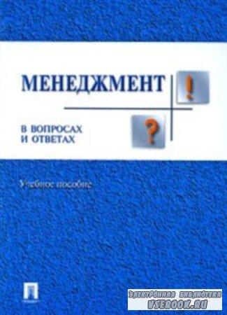 Менеджмент в вопросах и ответах
