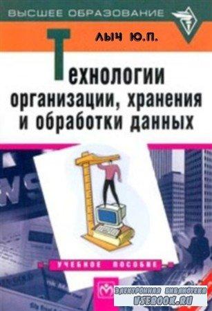 Технологии организации, хранения и обработки данных