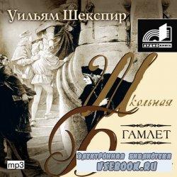 Уильям Шекспир. Гамлет (аудиокнига) читает Юрий Лазарев