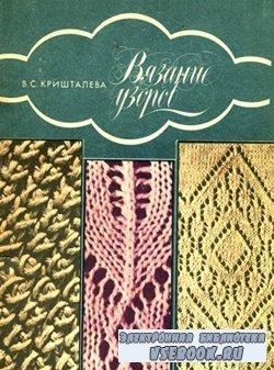 Вязание узоров