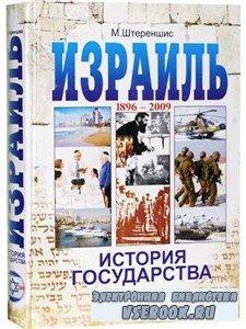 Штереншис Михаил - Израиль. История государства (2012) MPЗ