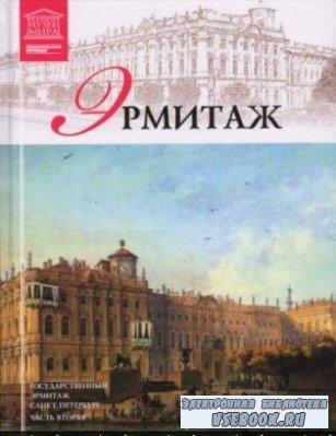 Эрмитаж. Часть вторая (Санкт-Петербург)