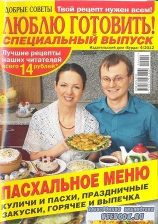 Люблю готовить – спецвыпуск №4, 2012 – Пасхальное меню