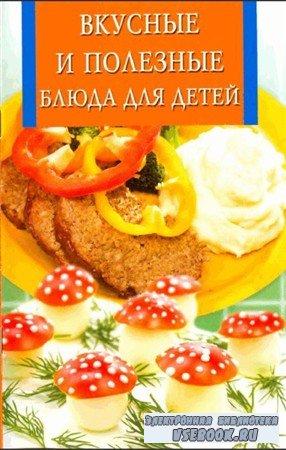 Вкусные и полезные блюда для детей