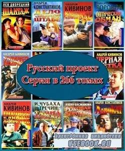 Русский проект. Серия в 266 томах (1996 – 2008) FB2
