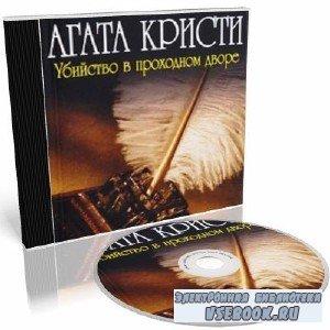 Агата Кристи. Убийство в проходном дворе (аудиокнига)