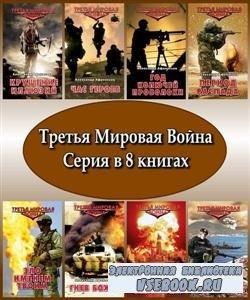 Третья Мировая война. Серия в 8 томах (2011) FB2, RTF