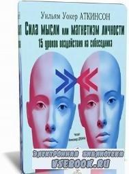 Аткинсон. Сила мысли или магнетизм личности (2009/МР-3)