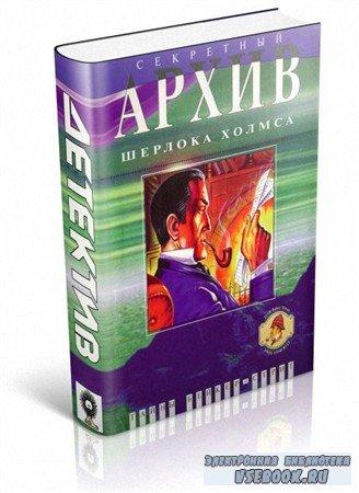 Коллектив авторов - Секретный архив Шерлока Холмса