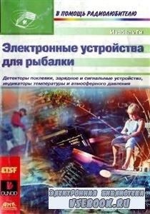 Изабель Ги. Электронные устройства для рыбалки (2001) PDF, DjVu