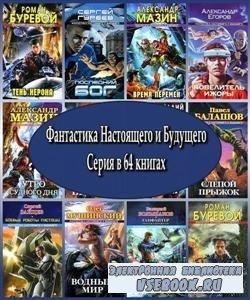 Фантастика Настоящего и Будущего. Серия в 64 томах (2004 – 2011) FB2