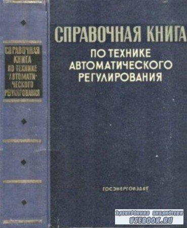 Справочная книга по технике автоматического регулирования