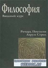 Философия. Вводный курс