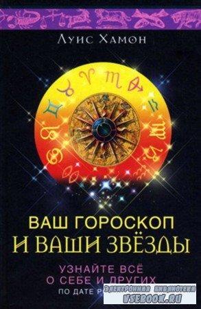 Ваш гороскоп и ваши звезды