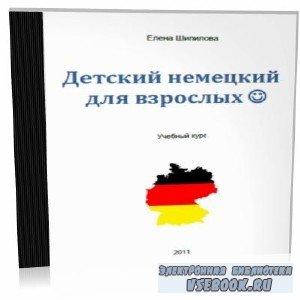 Елена Шипилова. Детский немецкий для взрослых (аудиокурс)