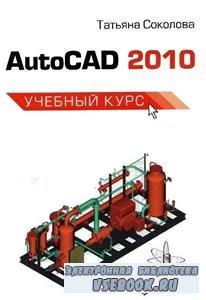 Татьяна Соколова. AutoCad 2010. Учебный курс (2010) PDF, DjVu