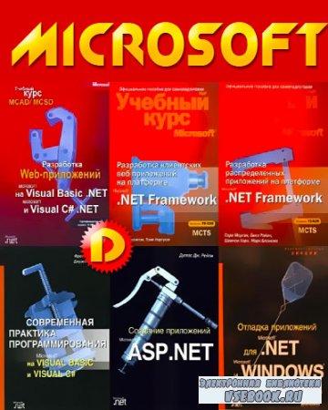 Разработка приложений на базе технологий Microsoft . NET