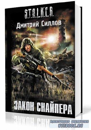 Силлов Дмитрий - Закон Снайпера (Аудиокнга)