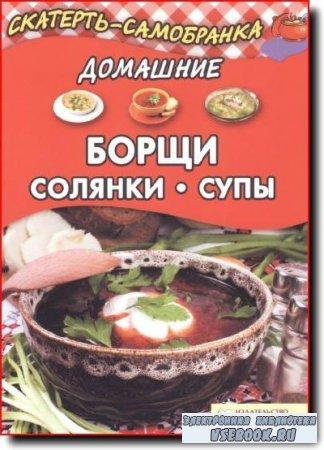 А. Колесникова - Домашние борщи, солянки, супы